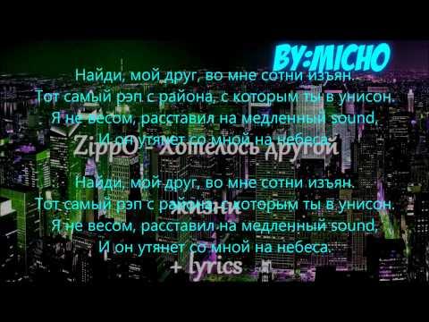 Скачать видео zippo хотелось другой жизни – download game empire.