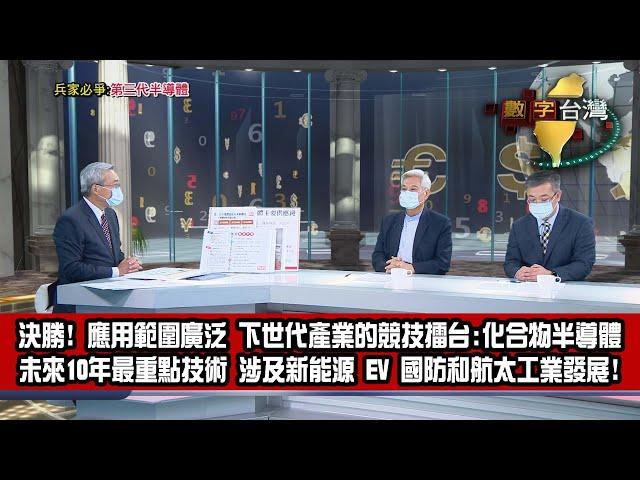 數字台灣HD360 兵家必爭:第三代半導體 謝金河 陳進財 莊淵棋