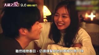 9/6【大叔之愛電影版】個性角色篇花絮|從頭笑到尾!爆笑愛情神片!
