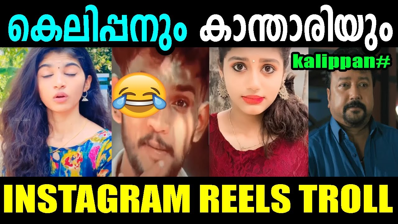 കെലിപ്പനും കാന്താരിയും TROLL 😂 🔥| New Instagram Reels Malayalam Troll Video | TIK TOK