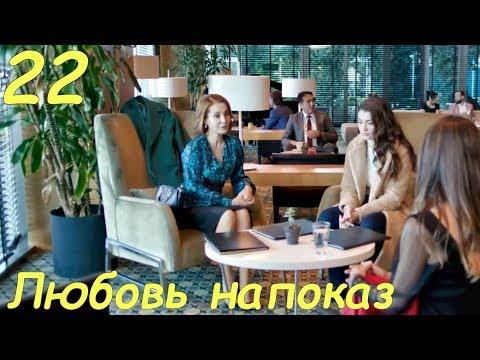 22 серия Любовь напоказ анонс фрагмент субтитры HD trailer Afili Aşk (English subtitles)