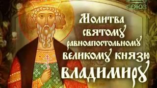 Молитва святому равноапостольному великому князю Владимиру