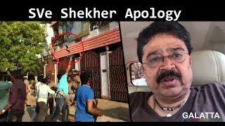 சின்னத் தவறுதானே, மன்னித்து விடுங்கள் - புலம்பும் S Ve Shekher | Controversy