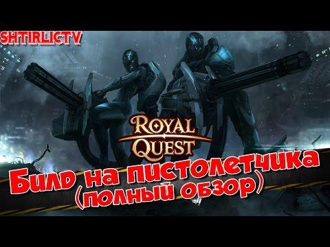 Royal Quest - Билд на пистолетчика (полный обзор)