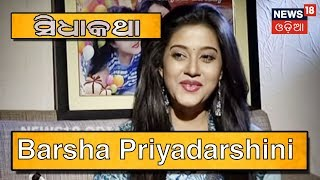 SidhaKatha   Ollywood Actress Barsha Priyadarshini   8 Sep 2018   News18 Odia