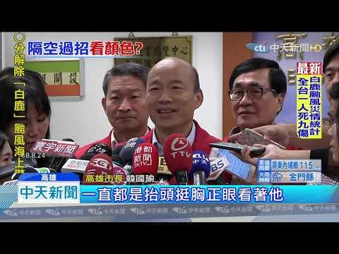 20190825中天新聞 蘇貞昌颱風突襲視訊通話 韓國瑜反將一軍