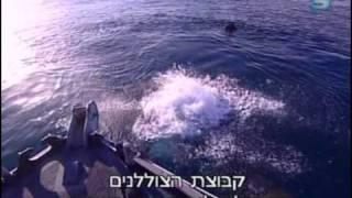 Армия обороны - Ракетные катера части 3из3