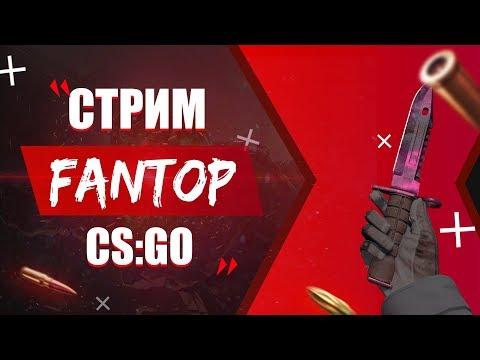 СТРИМ L CS:GO L FANTOP L ОЦЕНКА КАНАЛОВ БЕСПЛАТНО)