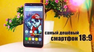 Обзор OUKITEL C8 - смартфон с экраном 18:9 за 60$