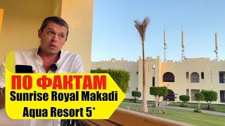 По фактам об отеле Sunrise Royal Makadi Aqua Resort 5 Хургада Египет Отзыв об отеле Санрайз Роял