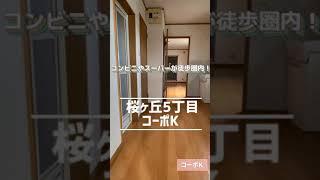 賃貸物件☆コーポK101