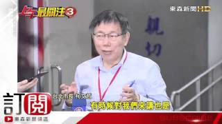 屋「出租」住官舍?柯:我不是東廠公公-東森新聞HD