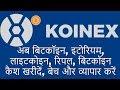 Koinex की समीक्षा - भारत में क्रिप्टोकार्जेन्सी कैसे खरीदें