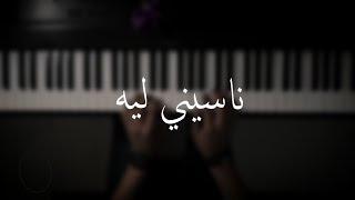 موسيقى بيانو - ناسيني ليه مكتوبة - عزف علي الدوخي