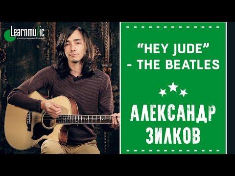 The beatles yesterday играть на гитаре