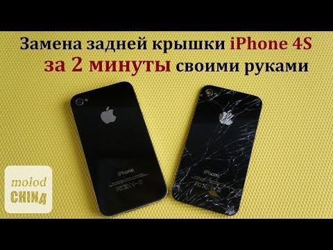 #Kак заменить заднюю крышку  iPhone 4/4S #своими руками