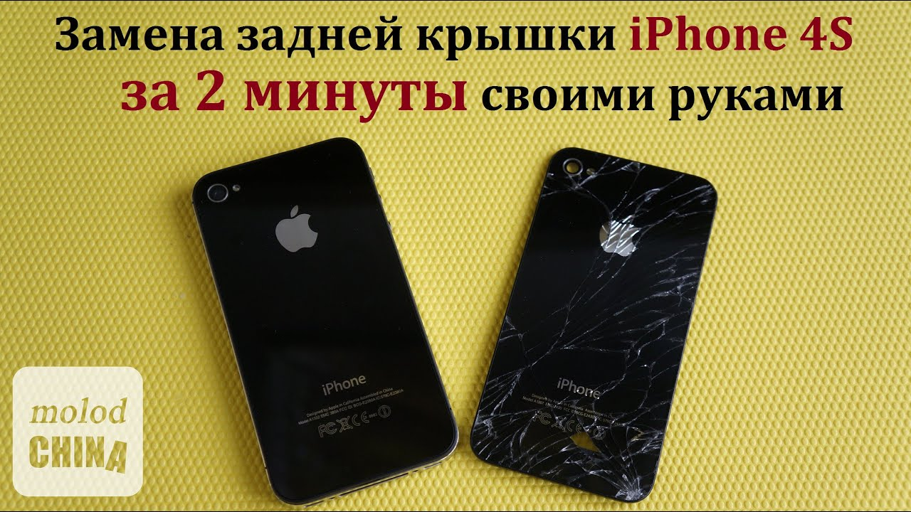 замена задняя крышка на iphone 4s