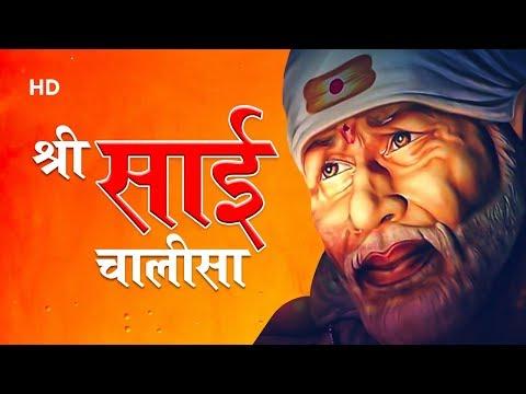 गुरुवार-स्पेशल-:-श्री-शिर्डी-साईं-चालीसा-|-shri-saibaba-chalisa-|-saibaba-mantra