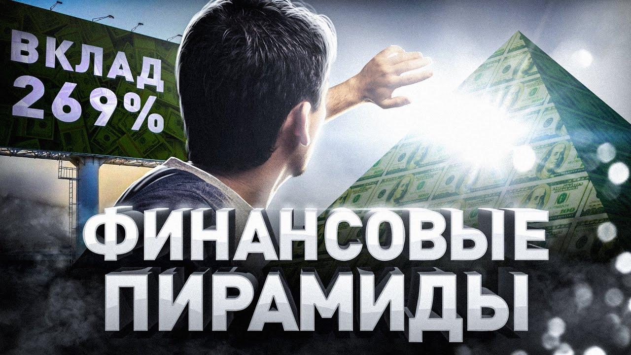 ⚠️ Финансовые пирамиды XXI века: можно ли заработать? Финико, Биткоин и пр.
