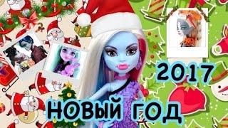 Stop Motion ''НОВЫЙ ГОД 2017'' | Monster High | Монстер Хай |