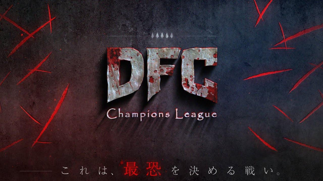 DFC DbD大会 Champions League Season.0 Day2-1