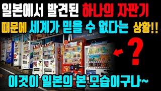 일본에서 발견된 자판기 때문에 세계가 믿을 수 없다는 …