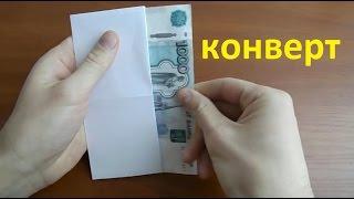 видео Как сделать из бумаги деньги