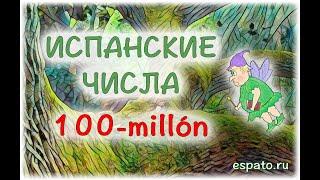 Испанский с нуля Урок 2 Числа от 100 до 1 000 000 (www.espato.ru)