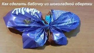Бабочка из шоколадной обертки своими руками