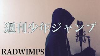 【フル歌詞付き】週刊少年ジャンプ - RADWIMPS (monogataru cover) thumbnail