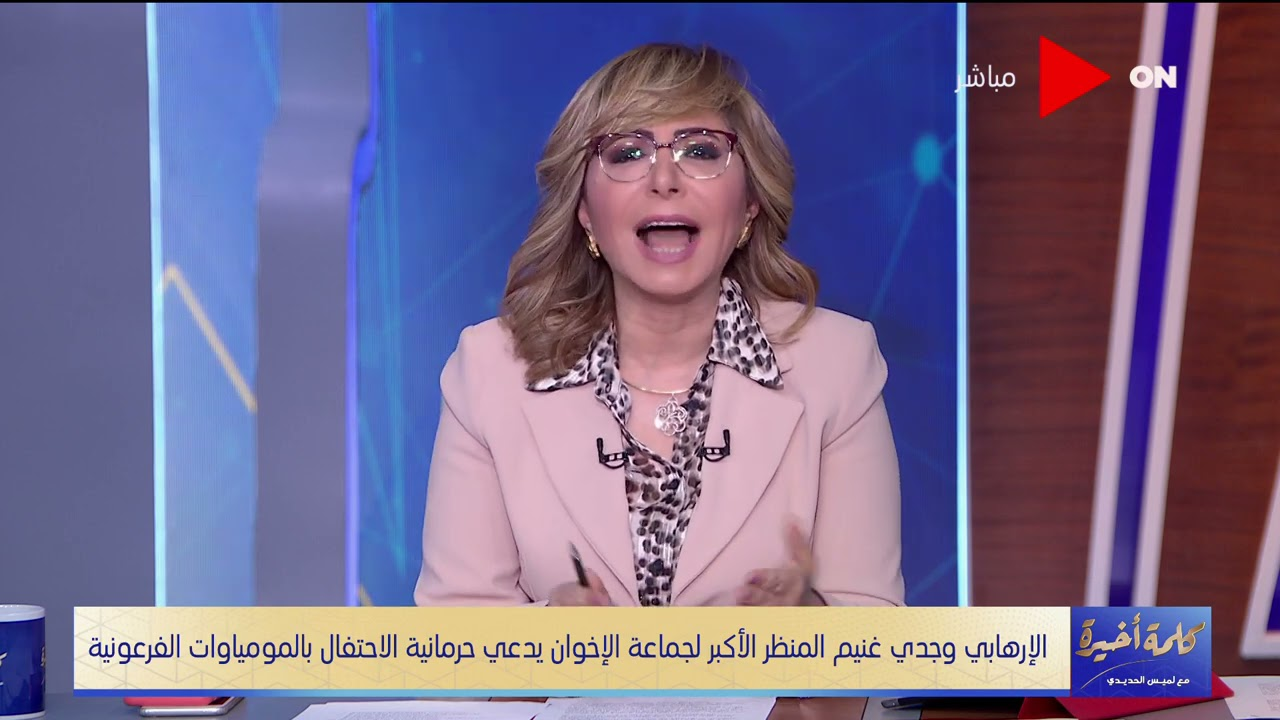 لميس الحديدي: الإخوان مكنوش قد الشيلة.. والرئيس السيسي حول مصر إلى دولة قوية يحترمها العالم  - 22:57-2021 / 4 / 5