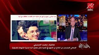 محامي راجح المتهم بقتل محمود البنا ضحية الشهامة بالمنوفية يوضح.. لماذا انسحب من الدفاع عنه؟