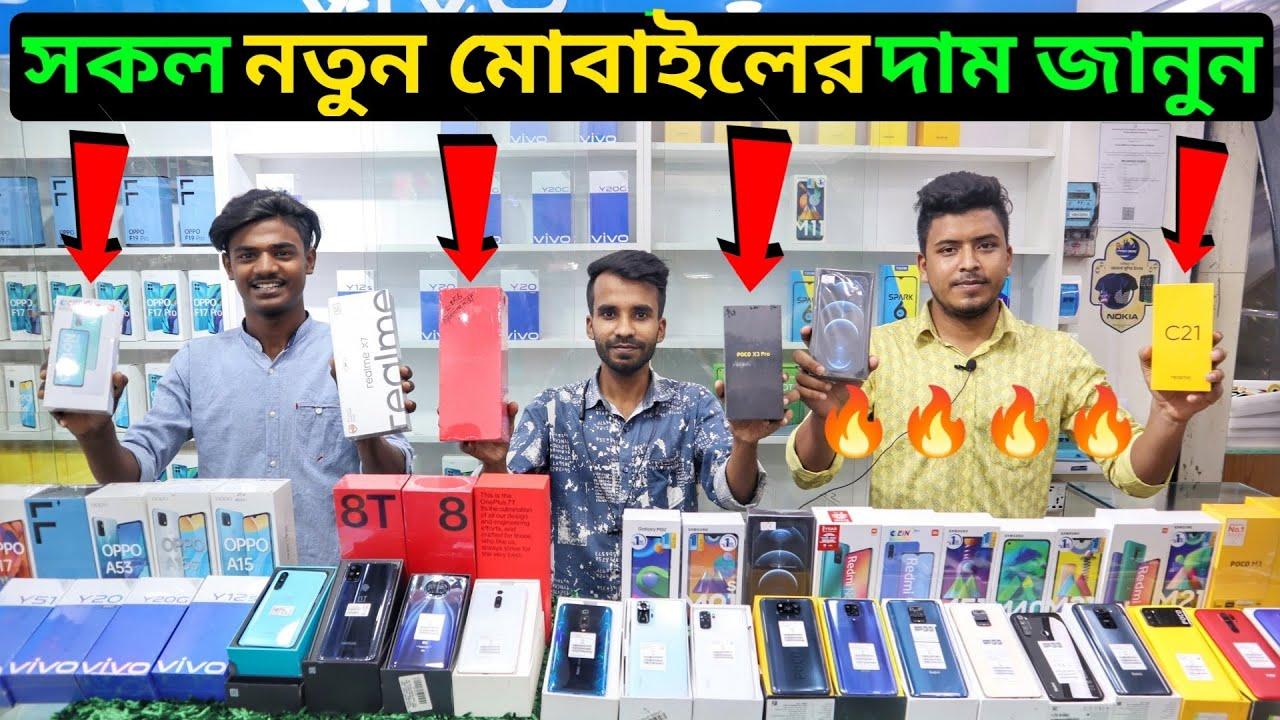 নতুন মোবাইল চলে আসলো মার্কেট কাপাতে? new mobile phone price in Bangladesh 2021? Asif Vlogs