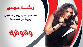 بالفيديو.. رشا مهدي تكشف أسباب زواجها المفاجئ بعيدًا عن الجميع
