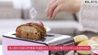 [블레스]죽은빵도 살려내는 파스텔토스터기 TP85