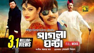 Pagla Ghonta   পাগলা ঘণ্টা   Rubel & Shimla   Bangla Full Movie