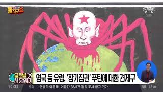 3월 19일 돌직구 쇼 [글로벌 신문읽기]