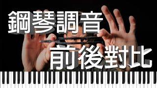 鋼琴調音前後對比
