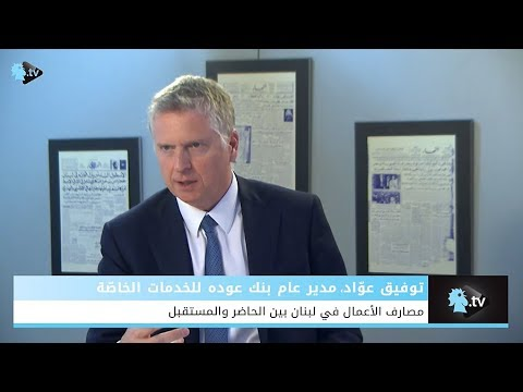 Interview with Mr. Toufic Aouad, General Manager of Audi Private Bank