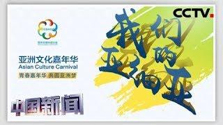 [中国新闻] 亚洲文明对话大会五月举行 亚洲文化嘉年华主题曲《我们的亚细亚》正式发布 | CCTV中文国际