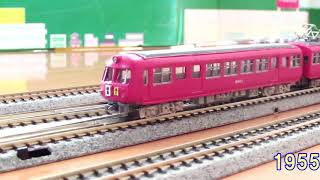 鉄道コレクションNo_90 名鉄スーパーロマンスカー5000系