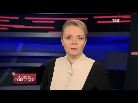 18.12.2020. В центре событий с Анной Прохоровой - Видео онлайн