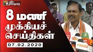 Puthiya Thalaimurai 8 AM News 07-02-2020