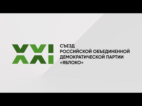 Прямая трансляция XXI Съезда партии «Яблоко», 14 декабря, 21:00 - 02:30