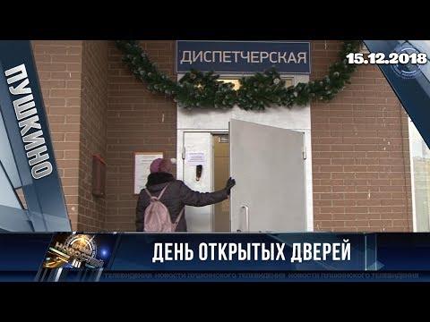 Вадим Соков в Новом Пушкино