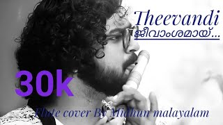 Jeevamshamayi flute cover - Midhun malayalam | Instrumental | Shreya Ghoshal | Theevandi |
