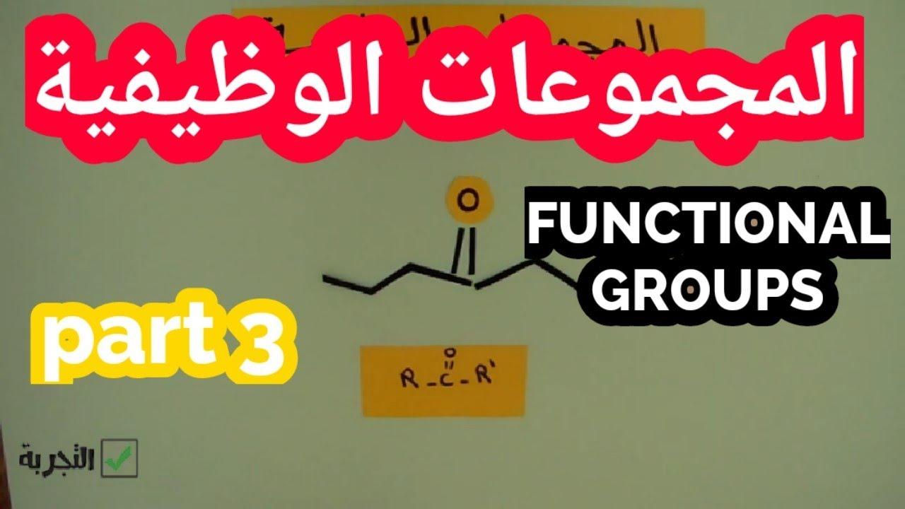المجموعات الوظيفية في الكيمياء العضوية