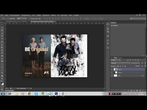 как в Photoshop CS6 СОЕДИНИТЬ НЕСКОЛЬКО ФОТО.
