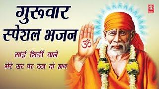 गुरुवार स्पेशल भजन : साँई शिर्डी वाले मेरे सर पर रख दो हाथ   Hindi Sai Bhajan   Rathore Cassettes