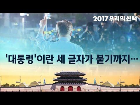 [영상] 새 대한민국 연 문재인…그가 걸어온 인생·정치역정